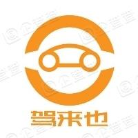广东驾来也科技有限公司