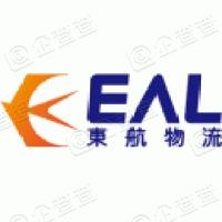 东方航空物流股份有限公司