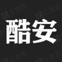 深圳酷安网络科技有限公司