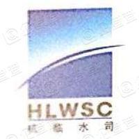 杭州临安自来水有限公司