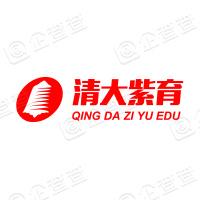 清大紫育(北京)教育科技股份有限公司