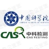 中科检测技术服务(湛江)有限公司
