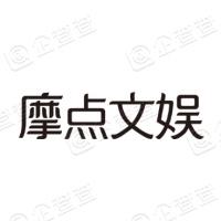 北京摩点文娱科技股份有限公司