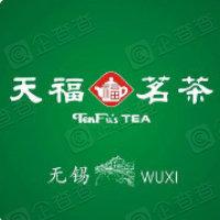 无锡天福茶叶销售有限公司