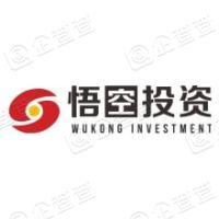 深圳悟空投资管理有限公司