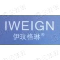 广州伊玟格琳化妆品有限公司