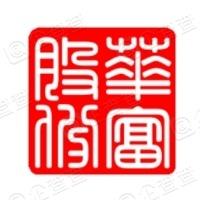 昆山华富新材料股份有限公司