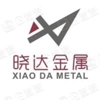 江阴市晓达金属制品制造股份有限公司