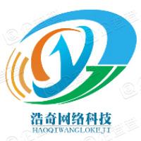 广州浩奇网络科技有限公司