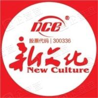 上海新文化传媒集团股份有限公司