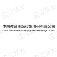 中国教育出版传媒股份有限公司