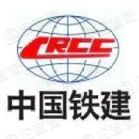 中铁十一局集团第三工程有限公司