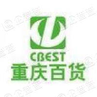重庆百货大楼股份有限公司