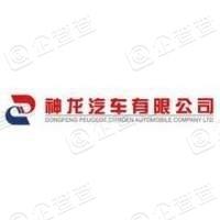 武汉市神龙鸿泰汽车销售服务有限公司
