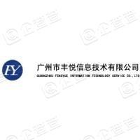 广州市丰悦信息技术有限公司