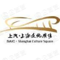 上海文化广场剧院管理有限公司