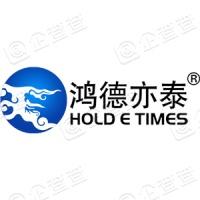 哈尔滨鸿德亦泰数码科技有限责任公司