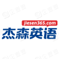 杰森环球(北京)教育咨询有限公司