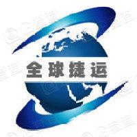 深圳市全球捷运国际货运代理有限公司