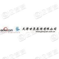 天津甘泉集团有限公司