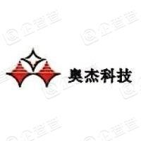 武汉奥杰科技股份有限公司