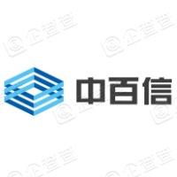 北京中百信信息技术股份有限公司