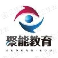 北京聚能辉煌教育科技有限公司
