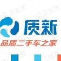 北京质新科技有限公司