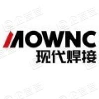 泉州洛江现代焊接器材有限公司泉州经济技术开发区分公司