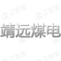 甘肃靖远煤电股份有限公司红会第一煤矿