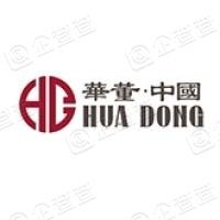 华董(中国)有限公司