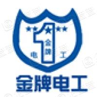武汉金牌电工股份有限公司