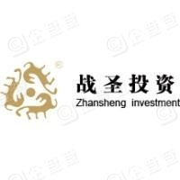 上海战圣股权投资管理有限公司