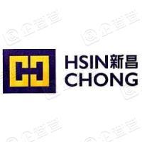 新昌营造建筑有限公司