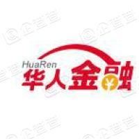 深圳前海华人互联网金融服务集团有限公司