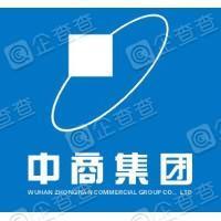 武汉中商集团有限公司