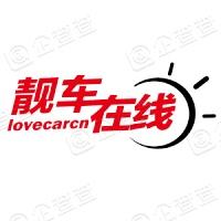 北京靓车在线网络信息技术有限公司