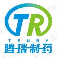 上海腾瑞制药有限公司