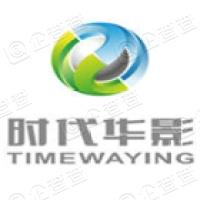 深圳市时代华影科技股份有限公司