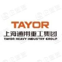 上海通用重工集团有限公司