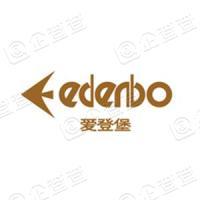 爱登堡(中国)有限公司