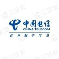 中国电信集团黄页信息有限公司