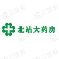 抚顺市北站大药房连锁有限责任公司