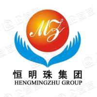 深圳市恒明珠投资集团有限公司