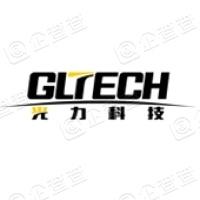 光力科技股份有限公司