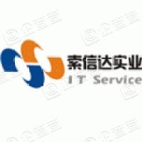 深圳索信达数据技术有限公司