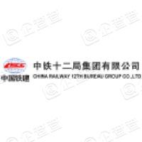 中铁十二局集团有限公司