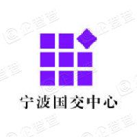 宁波市国际交流服务中心有限公司