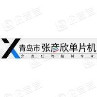 青岛市张彦欣单片机有限公司