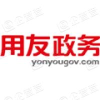 广州用友政务软件有限公司